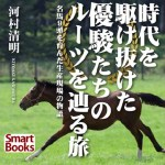 『時代を駆け抜けた優駿たちのルーツを辿る旅 名馬9頭を育んだ生産現場の物語』河村清明