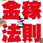『名言に学ぶ金稼ぎ法則』山崎和邦