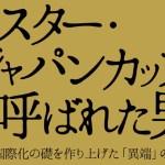 『ミスター・ジャパンカップと呼ばれた男 競馬国際化の礎を作り上げた「異端」の挑戦』河村清明