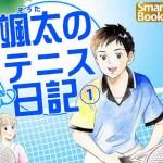 『颯太のテニス日記(1)(2)』尚桜子 NAOKO