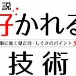 『好かれる技術 仕事に効く見た目・しぐさのポイント59』西松眞子