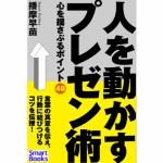『人を動かすプレゼン術 心を揺さぶるポイント48』播摩早苗