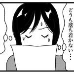 わが家は今日も建築中!【vol.46】M田さん頑張る(1)