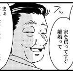 わが家は今日も建築中!【vol.72】不吉な家(2)