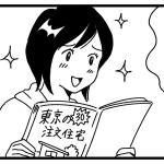 わが家は今日も建築中!【vol.109】家探しあるある(8)