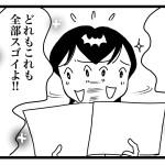 わが家は今日も建築中!【vol.191】○○との格闘!