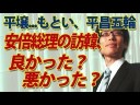 【竹田恒泰】平昌五輪・安倍総理の訪韓、よかった?わるかった?慰安婦合意と北朝鮮問題は?の画像