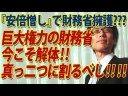 【竹田恒泰】『安倍憎し』で財務省擁護は本末転倒!財務省こそ解体!の画像