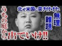 北朝鮮が米国に突き付けた『無理難題』やっぱ会談なんてやる気なかった!の画像