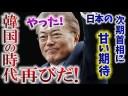 【韓国】日本の次期首相に甘い期待「やった!これで韓国の時代再びだ!」の画像