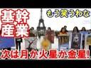 韓国が必死過ぎ!フランスのパリに慰安婦少女像を設置計画!の画像
