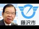 【悲報】藤沢市が「しんぶん赤旗を禁止」に!についての画像