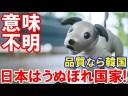 【韓国】日本の復活に韓国が戦々恐々!うぬぼれていた日本が復活!の画像