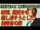 【竹田恒泰】森友書き換えは公文書改ざん!国民を裏切り、騙し通そうとした財務省の罪についての画像