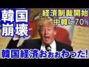 【韓国経済終了】日本政府が韓国への経済制裁を決定!鉄鋼製品に70%の報復関税!の画像
