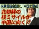 【竹田恒泰】米朝首脳会談に中国警戒!結果次第で北朝鮮の核が中国に向く!?の画像