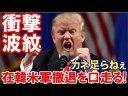 韓国で衝撃波紋が拡大!トランプ大統領が在韓米軍撤退を口走る!の画像
