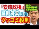 【安倍政権】橋下徹氏「アベガ-!」ネット「何か隠そうとしてないか?」と話題の画像