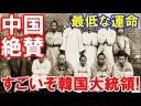 中国人「北朝鮮の方がマシ」すごいぞ韓国歴代大統領!の画像