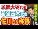 佐川氏を称賛する大塚耕平ら野党たちに「節操なさすぎ」の声が!の画像