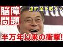【朝鮮日本】「ノーショー問題」韓国で半万年以来の衝撃法改正!違約金を支払わせる!の画像