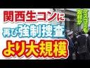 【森友問題】関西生コンに再び強制捜査!前回よりも大規模!の画像