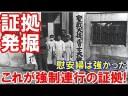 【従軍慰安婦】強制連行の証拠!日本軍の野蛮な蛮行の証拠発掘!の画像