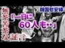韓国慰安婦「一日に60人も」無茶苦茶すぎる証言について!の画像