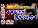 【イタリアで旭日旗】韓国人「イタリアは落ちぶれたな」「我々はこうならないように気をつけなくては」の画像