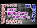「日本は裏切ったから信用できない!」米利上げで崖っぷちの韓国!の画像