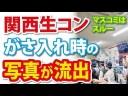 【森友問題】なぜマスコミは報じない?関西生コン家宅捜査時の内部写真が流出!の画像