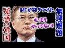 疑惑の韓国にIMFが突きつけた無理難題の画像