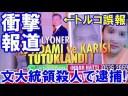 【韓国】韓国文大統領がトルコで殺人犯!これはちょっと失礼過ぎだな!の画像