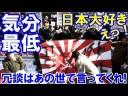 韓国で日本式が大旋風!韓国人よ冗談はあの世で言ってくれ!の画像