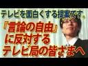 【竹田恒泰】好き勝手やっといて『言論の自由』に反対するテレビ局についての画像