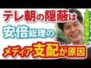 【柚木道義】テレ朝の女上司はセクハラを揉み消すはずがない!アベのせいだ!の画像
