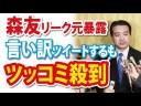 【森友リーク元暴露】江田氏、今さら言い訳を発表するもツッコミ殺到!の画像