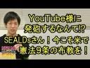 【YouTube襲撃】SEALDsの皆さん、今こそ銃社会アメリカで憲法9条を広める時!の画像