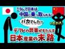 デフレの弊害がもたらす日本産業の末路「こうして日本は中国に乗っ取られる」の画像