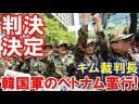 大韓民国の責任を公式に認めよ!韓国軍のベトナム蛮行に判決!の画像