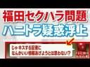 【福田淳一問題】ハニトラ疑惑が浮上、憶測を呼ぶ展開に!の画像
