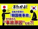 【韓国航空機事故】また日本の空港で『韓国機が事故』その呆れた原因とは!?の画像
