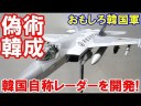 【AESAの偽術】韓国軍が自称レーダーを開発!米国に技術移転を断られた軍事機密!の画像