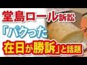 【堂島ロール類似問題】「パクった在日朝鮮人が勝訴」とんでもない状況と話題【堂島ロール訴訟】の画像