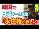 【韓国】日流ブームが発生!すり寄りモードになっている模様についての画像