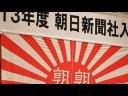 【朝日新聞】「加計学園は首相案件」に偏向報道だと批判殺到!の画像