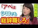 【大炎上】萩谷麻衣子氏「アベはシロでも総辞職しろ」の画像