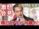 「精日分子」が大陸で大暴れ!中国の王毅外相が緊急激怒会見!の画像