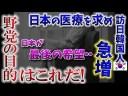 【韓国】日本の医療を求め訪日する韓国人が急増「日本が最後の希望」の画像
