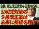 竹田恒泰「公明党対策の9条改正案は日本の未来に禍根を残す!」についての画像